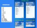 腾讯QQv8.9.6(22